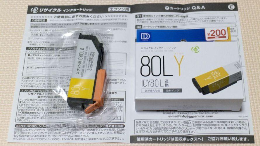 ダイソーでEPSON IC6CL80互換インクを買ってみた