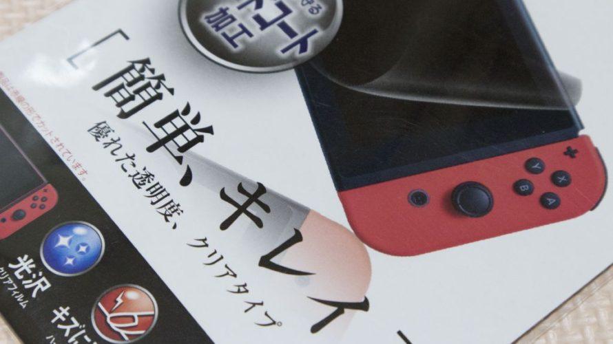 100円ショップで買った液晶保護フィルムを貼ってみた (Switch)