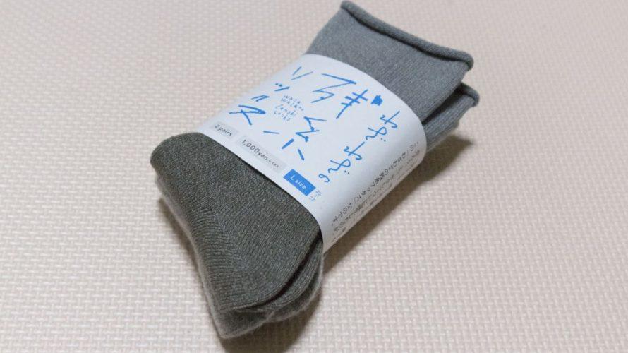 パンと日用品の店「わざわざ」で靴下を買ってみた (長野県東御市)