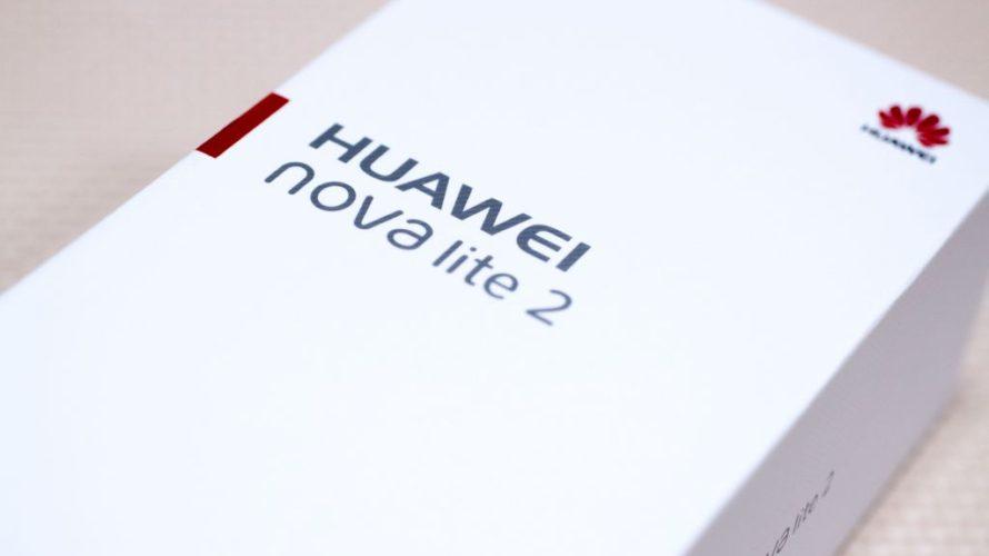 HUAWEI nova lite 2を開封してみた (楽天モバイル)