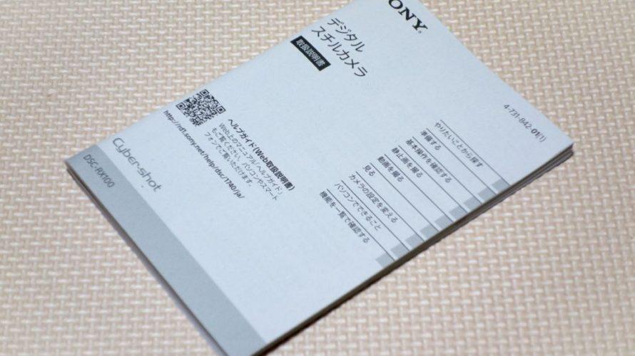 SONY DSC-RX100のファームウェア