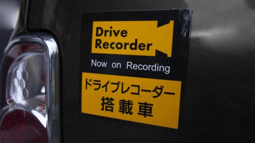 ドライブレコーダーを付けよう!