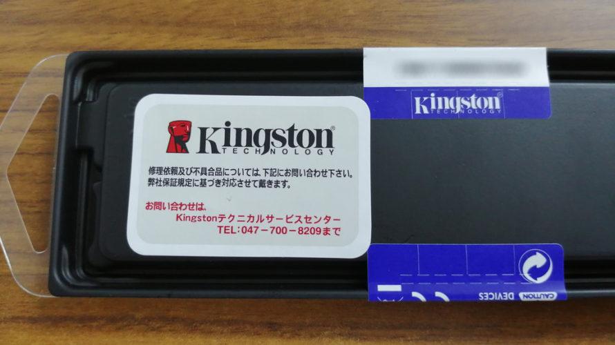 8GBで2380円の激安DDR4メモリを買ってみた (Kingston DDR4-2666 CL19)